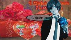 С Днём Святого Валентина №1